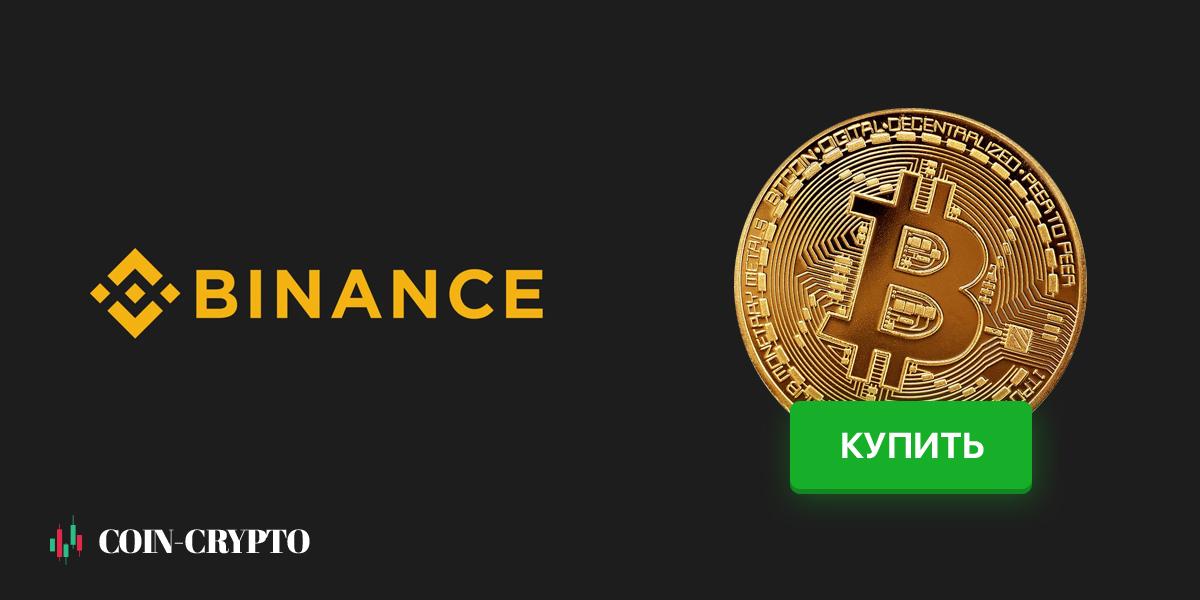 Купить биткоин на Binance